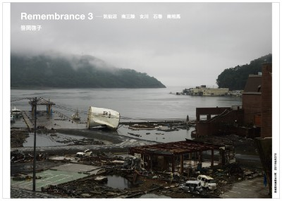 Keiko Sasaoka/笹岡啓子  「Remembrance 3 — 気仙沼 南三陸 女川 石巻 南相馬」