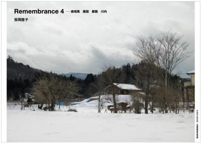 Keiko Sasaoka/笹岡啓子  「Remembrance 4 — 南相馬 飯舘 都路 川内」