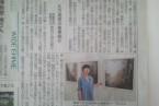"""掲載紙:笹岡啓子 """"九万山真景"""" 愛媛新聞2012年5月12日朝刊"""