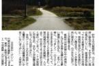 掲載紙:笹岡啓子『産経新聞』2012年5月9日朝刊
