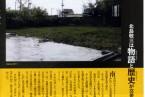 """掲載誌:北島敬三 """"Isolated Places""""『週間ポスト』2012年5月14日号"""