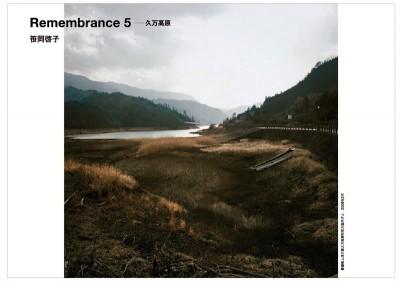 Keiko Sasaoka/笹岡啓子「Remembrance 5 — 久万高原」