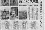"""掲載紙:田代一倫 """"はまゆりの頃に 2012年 春 """" 朝日新聞2012年6月3日朝刊"""