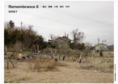 Keiko Sasaoka/笹岡啓子  「Remembrance 8 — 霊山 飯舘 小高 船引 川内」