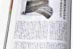 掲載誌:笹岡啓子『Remembrance 1〜10』/ 『日本カメラ』2012年9月号