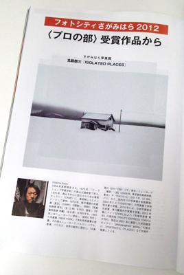 北島敬三受賞作品「ISOLATED PLACES」掲載誌面