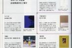 掲載誌:中村早『Commercial Photo』2012年11月号