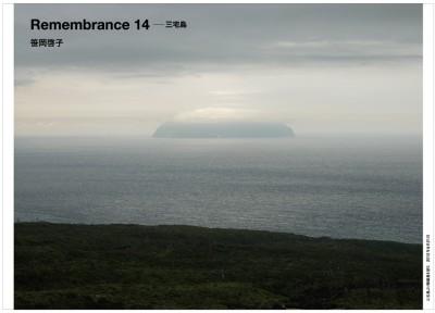Keiko Sasaoka/笹岡啓子  「Remembrance 14 — 三宅島」