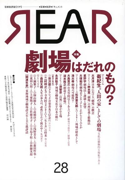 芸術批評誌  「REAR」No. 28