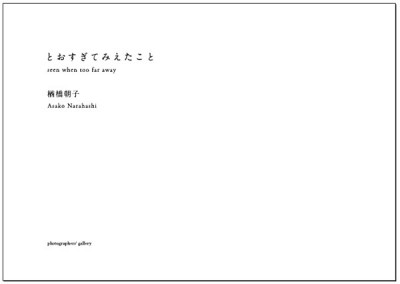 Asako Narahashi/楢橋朝子  「とおすぎてみえたこと」