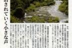 掲載誌:笹岡啓子@産経新聞リレー連載