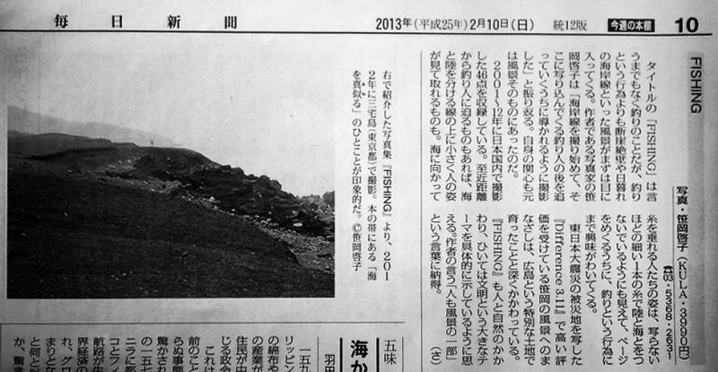 2013年2月10日付の毎日新聞朝刊《今週の本棚》にて笹岡啓子写真集『FISHING』をご紹介いただきました。