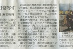 掲載紙:北島敬三『USSR 1991』朝日新聞2013年2月6日朝刊