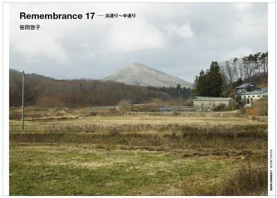 Keiko Sasaoka/笹岡 啓子  「Remembrance 17 — 浜通り~中通り」