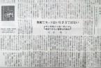 掲載誌:北島敬三『週刊読書人』2013年3月8日号
