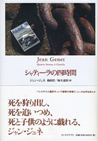 """Jean Genet/ジャン・ジュネ """"シャティーラの四時間"""""""