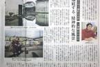 """掲載紙:北島敬三 """"Places"""" """"USSR1991/A.D. 1991""""  信濃毎日新聞 2013年3月22日朝刊"""