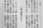掲載紙:北島敬三『USSR1991』 東京新聞 2013年4月6日夕刊