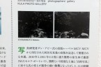 掲載誌:山本渉『Commercial Photo』2013年6月号