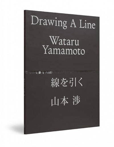山本渉『線を引く|Drawing a Line』
