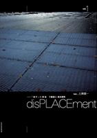 disPLACEment — 「場所」の置換  下薗城二・宮内理司 展  企画・展示構成:土屋誠一