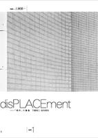 displacement2_200