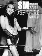 SM TABLOID VOL.1 「月光ナイト-東京」 本山周平 A3判16ページ  定価500円(個展期間中300円)