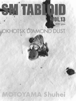 SM TABLOID VOL.13 「OKHOTSK DIAMOND DUST」 A3判16ページ / 500円(税込)