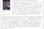 """掲載誌:田代一倫 """"はまゆりの頃に 2012 冬""""『artscape』 2013年6月15日号"""