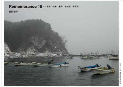 Keiko Sasaoka/笹岡 啓子  「Remembrance 18 — 宮古 山田 唐丹 気仙沼 十三浜」