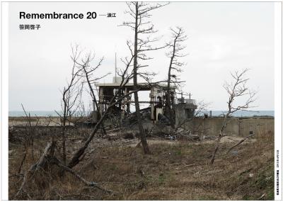 Keiko Sasaoka/笹岡 啓子  「Remembrance 20 — 浪江」