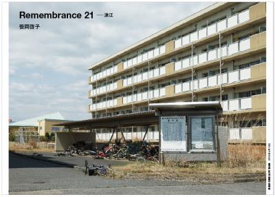 Keiko Sasaoka/笹岡 啓子  「Remembrance 21 — 浪江」
