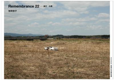 Keiko Sasaoka/笹岡 啓子  「Remembrance 22 — 浪江 小高」