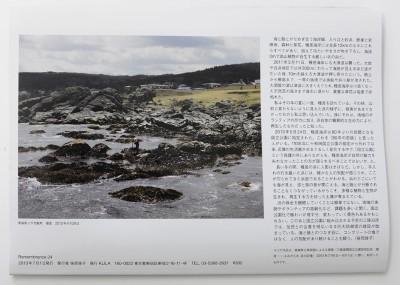 笹岡啓子「Remembrance 24 種差海岸」