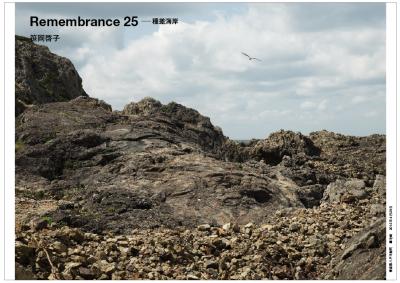 Keiko Sasaoka/笹岡 啓子  「Remembrance 25 — 種差海岸」