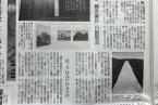 掲載紙:笹岡啓子「種差―よみがえれ 浜の記憶」読売新聞2013年7月18日朝刊