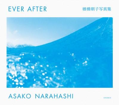 Asako Narahashi/楢橋 朝子  「EVER AFTER」