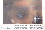 掲載紙:大島尚悟 「ギャラリーbe 」朝日新聞 be on Saturday 2013年9月28日刊
