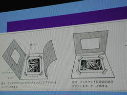 スライドの一部:ブックマットの方法