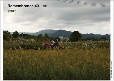 Keiko Sasaoka/笹岡 啓子  「Remembrance 40 — 楢葉」