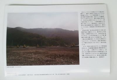 笹岡啓子「Remembrance 30」