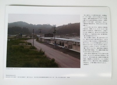 笹岡啓子「Remembrance 32」