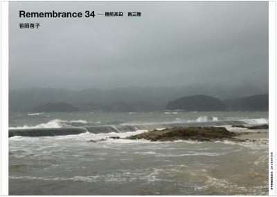 Keiko Sasaoka/笹岡 啓子  「Remembrance 34 — 陸前高田 南三陸」