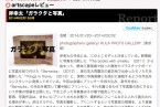 "Web掲載:岸幸太  ""ガラクタと写真"" 『artscape』2014年2月15日号"
