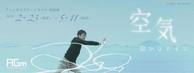 """展覧会:笹岡啓子 """"空気─微かなサイン─ """" アートギャラリーミヤウチ"""