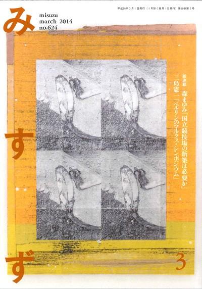 掲載誌:岸幸太『月刊みすず』2014年3月号