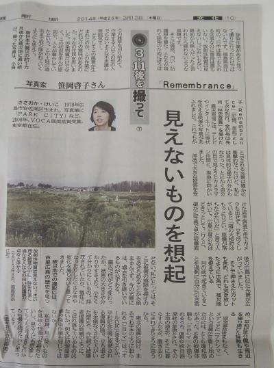 """掲載紙:笹岡啓子 """"Remembrace"""" 中国新聞 2014年3月13日刊"""