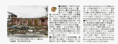 掲載紙:北島敬三