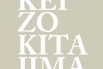 北島敬三 『UNTITLED RECORDS』WEBサイトオープン
