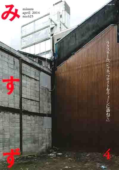 掲載誌:北島敬三『月刊みすず』2014年4月号